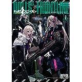 ドールズフロントライン コミックアンソロジー VOL.4 (DNAメディアコミックス)