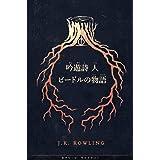 吟遊詩人ビードルの物語 (The Tales of Beedle the Bard) ホグワーツ図書館の本 (Hogwarts Library Books)