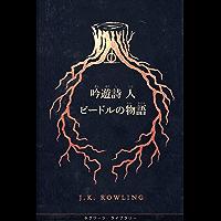 吟遊詩人ビードルの物語 (The Tales of Beedle the Bard) ホグワーツ図書館の本 (Hogwa…