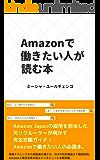 Amazonで働きたい人が読む本