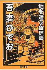 地を這う魚 ひでおの青春日記 (単行本コミックス) コミック
