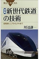 図解・新世代鉄道の技術 : 超電導リニアからLRVまで (ブルーバックス) Kindle版