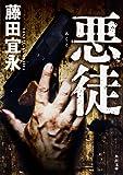 悪徒 (角川文庫)