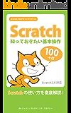 Scratch知っておきたい基本操作100+α かんたんプログラミングシリーズ