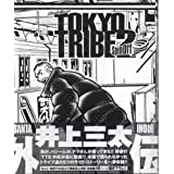 TOKYO TRIBE2 spin off (Feelコミックス)