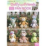 ダッフィー&フレンズ ファンブック 2020-2021 (My Tokyo Disney Resort)