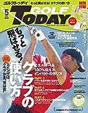 GOLF TODAY ( ゴルフトゥデイ ) 2020年 5月号 No.575