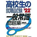 高校生の就職試験 一般常識問題集 '22年版 (就職試験パーフェクトBOOK)