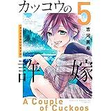 カッコウの許嫁(5) (週刊少年マガジンコミックス)