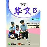 Chinese Language 'B' Workbook 4B for Secondary Schools