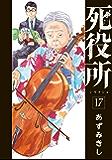 死役所 17巻: バンチコミックス