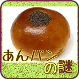 あんパン まんじゅうが変身した初の菓子パン無料アプリクイズ