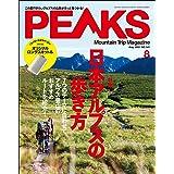 PEAKS(ピークス) 2021年8月号【特別付録◎オリジナル・ロングスキットル】