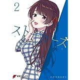 ストーカーズ 2 (電撃コミックスNEXT)