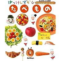 たべもの (はっけんずかん) 3~6歳児向け 図鑑