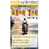霊的な小説1: 仮想の剣 霊の剣