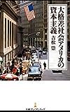 大格差社会アメリカの資本主義 (日経プレミアシリーズ)