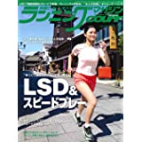 ランニングマガジンクリール 2020年 07 月号 特集:LSD&スピードプレー