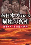 全日本プロレス「崩壊」の真相