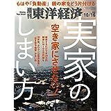 週刊東洋経済 2021/10/16号