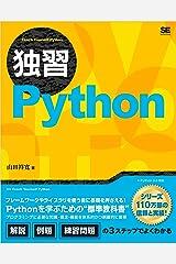 独習Python Kindle版