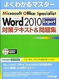 Microsoft Office Specialist Microsoft Word 2010 Expert 対策テキスト & 問題集(CD-ROM付き)