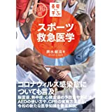 スポーツ救急医学 (【令和版】基礎から学ぶ!)