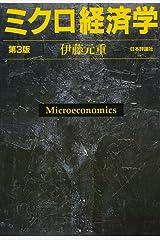 ミクロ経済学 単行本(ソフトカバー)