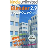 Blender 2.9 3DCGテクニック 建物を作りながら覚えよう