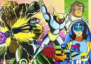 鋼鉄ジーグ VOL.2 [DVD]