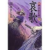 哀歌 新 剣客太平記(八) (時代小説文庫)