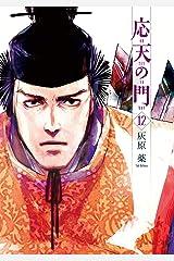 応天の門 12巻: バンチコミックス Kindle版