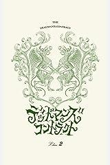 デッドマンズ・コントラクト volume2 Kindle版