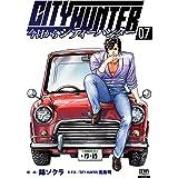 今日からCITY HUNTER (7) (ゼノンコミックス)