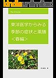 東洋医学からみる季節の症状と薬膳 春編 (Plan B Ebooks)