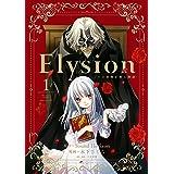 Elysion 二つの楽園を廻る物語(1) (あすかコミックスDX)