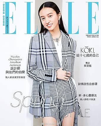 ELLE HONG KONG【香港雑誌】KOKI, 木村 光希 表紙 2020年 2月号