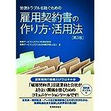 労使トラブルを防ぐための雇用契約書の作り方・活用法〔第3版〕