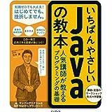 いちばんやさしいJavaの教本 人気講師が教えるプログラミングの基礎 (「いちばんやさしい教本」シリーズ)