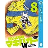 たいようのマキバオーW 8 (ジャンプコミックスDIGITAL)