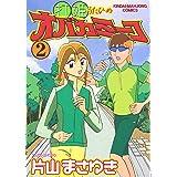 打姫オバカミーコ (2) (近代麻雀コミックス)