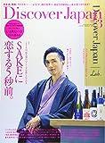 Discover Japan(ディスカバージャパン) 2020年3月号