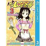 To LOVEる―とらぶる― モノクロ版 3 (ジャンプコミックスDIGITAL)
