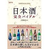 最新版 日本酒完全バイブル