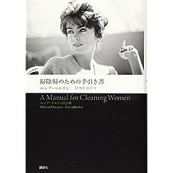 『掃除婦のための手引き書 ルシア・ベルリン作品集』