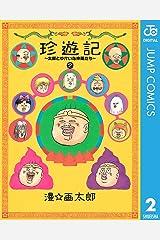 珍遊記〜太郎とゆかいな仲間たち〜新装版 2 (ジャンプコミックスDIGITAL) Kindle版