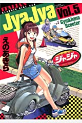 ジャジャ(5) (サンデーGXコミックス) Kindle版