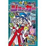 怪盗ジョーカー(25) (てんとう虫コミックス)
