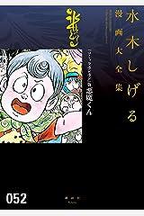 『コミックボンボン』版悪魔くん 水木しげる漫画大全集 (コミッククリエイトコミック) Kindle版