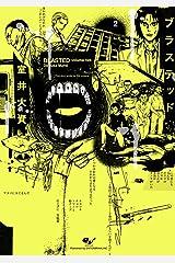 ブラステッド 2 (HARTA COMIX) Kindle版